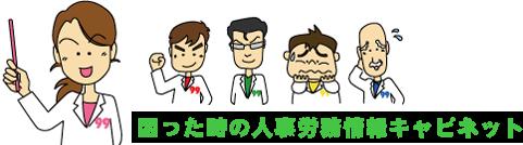 名古屋の社会保険労務士なら情報バンク